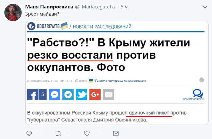 И снова мастера заголовка Украина, Политика, Крым, Укросми