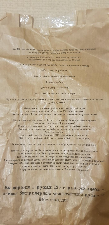125 г. Хлеба Блокада Ленинграда, Хлеб, Длиннопост, Великая Отечественная война