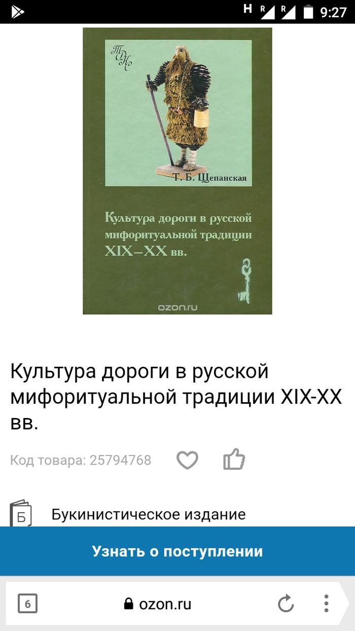 Ищу книгу Т. Щепанской Ищу книгу, Книги, Длиннопост