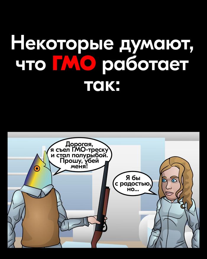 ГМО работает. Комиксы, Юмор, Наука, Биология, Гмо, Анахорет, Длиннопост