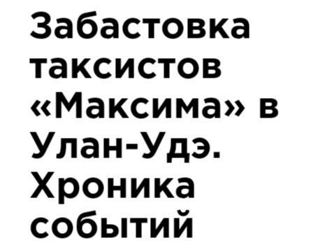 Такси, такси... Такси, Агрегаторы такси, Улан-Удэ, Забастовка