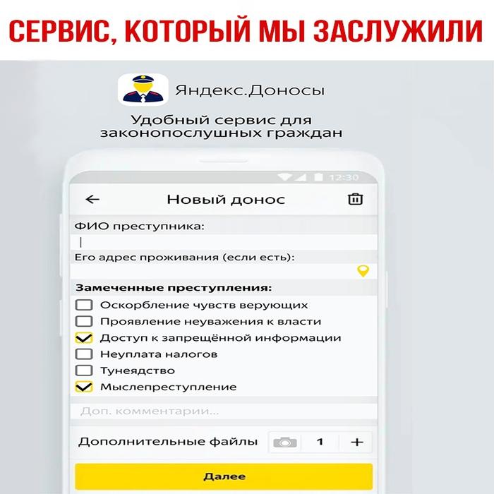 Яндекс.Доносы