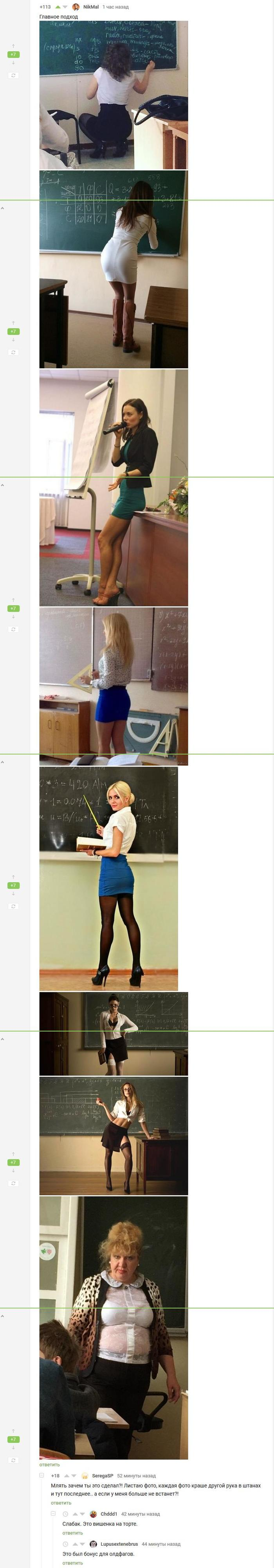 К каждому свой подход, или как не обломаться в самом конце Учитель, Скриншот, Комментарии на Пикабу, Длиннопост