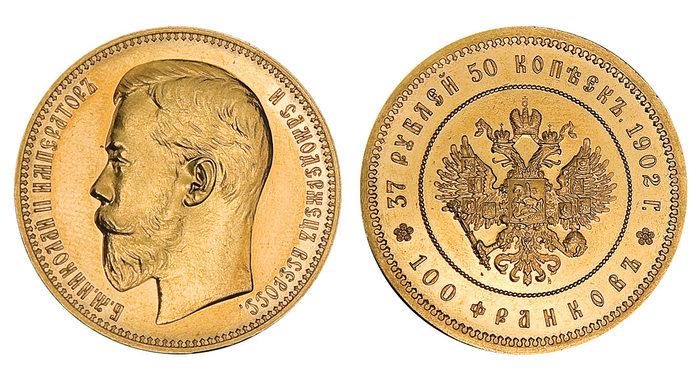 37 рублей 50 копеек 37 рублей 50 копеек, Байка, Нумизматика