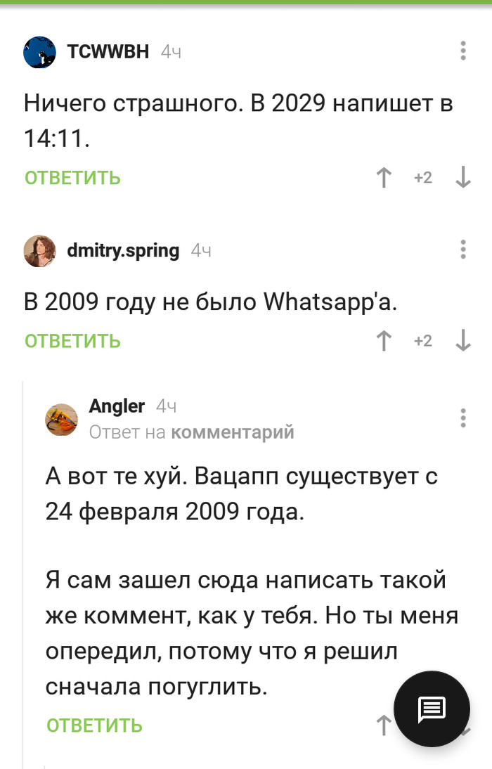 Комментарии Комментарии, Скриншот, Google, Whatsapp, Длиннопост, Мат, Комментарии на Пикабу
