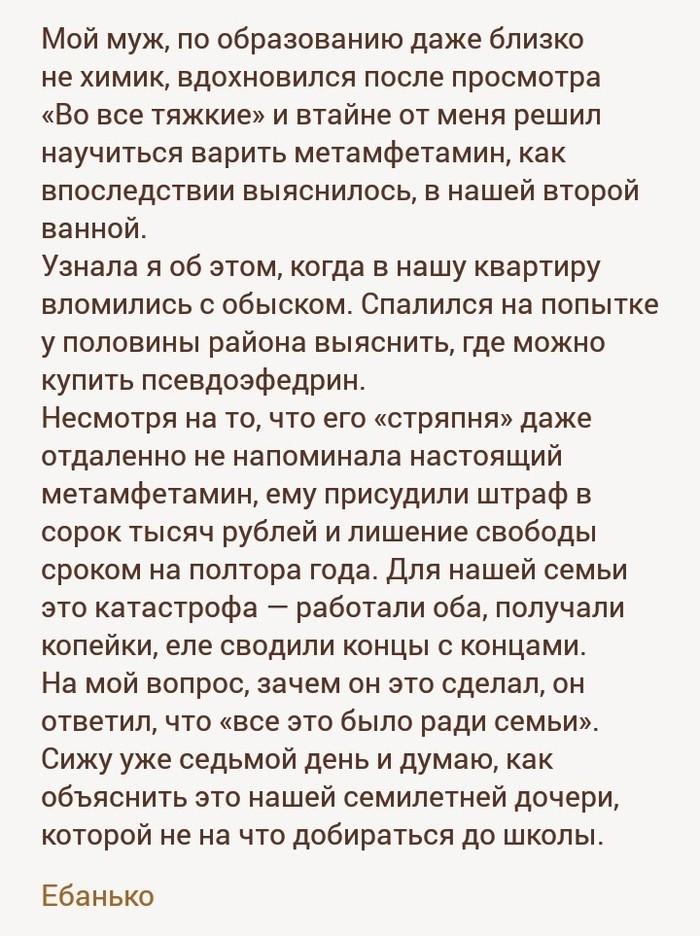Во все тяжкие, русская версия Подслушано, Провал