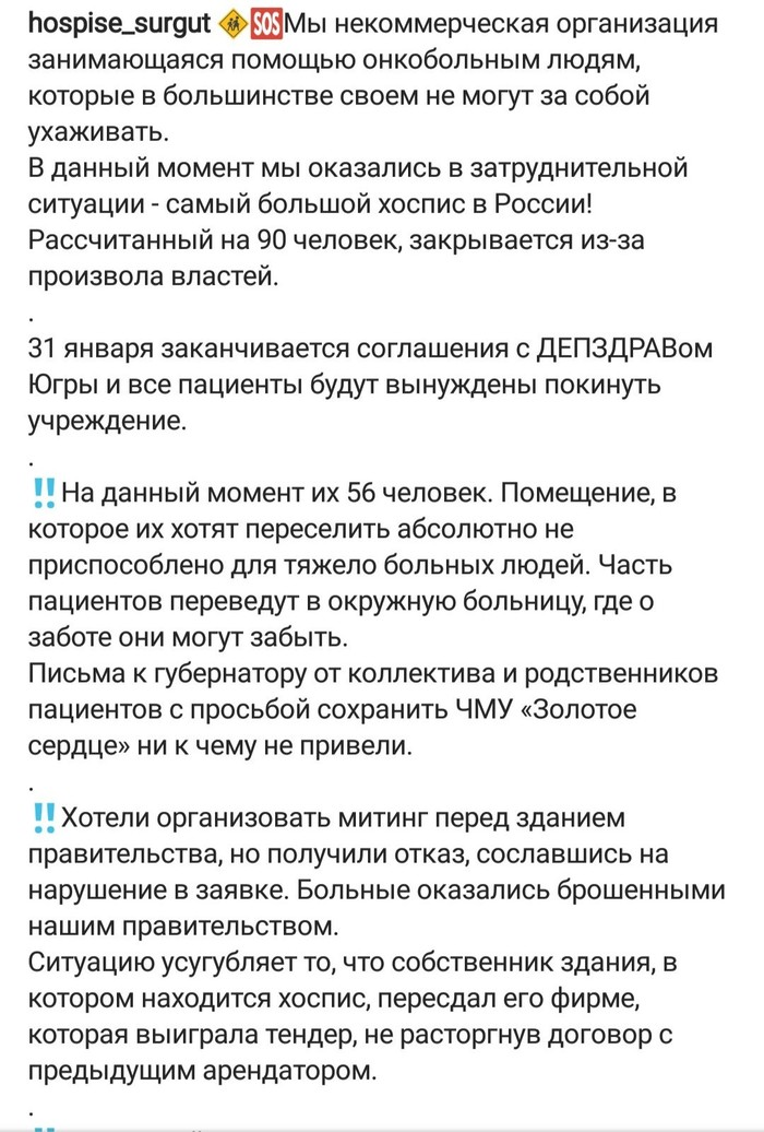 Спасите Хоспис Хоспис, Сургут, Без рейтинга, Длиннопост