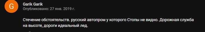 """""""Все виноваты, кроме меня (С)"""" ДТП, Прилетело, Скользко, Скоростной режим, Проспал, Тормоз, Видео"""