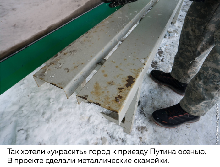 Мы «утеплили» две остановки на гостевом маршруте Челябинска Челябинский урбанист, Челябинск, Длиннопост