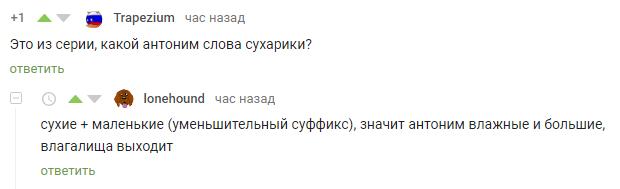 Антонимы Скриншот, Комментарии, Антонимы