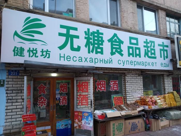 Китай. Город Хейхэ. Китай, Русский язык, Китайский язык, Перевод, Длиннопост