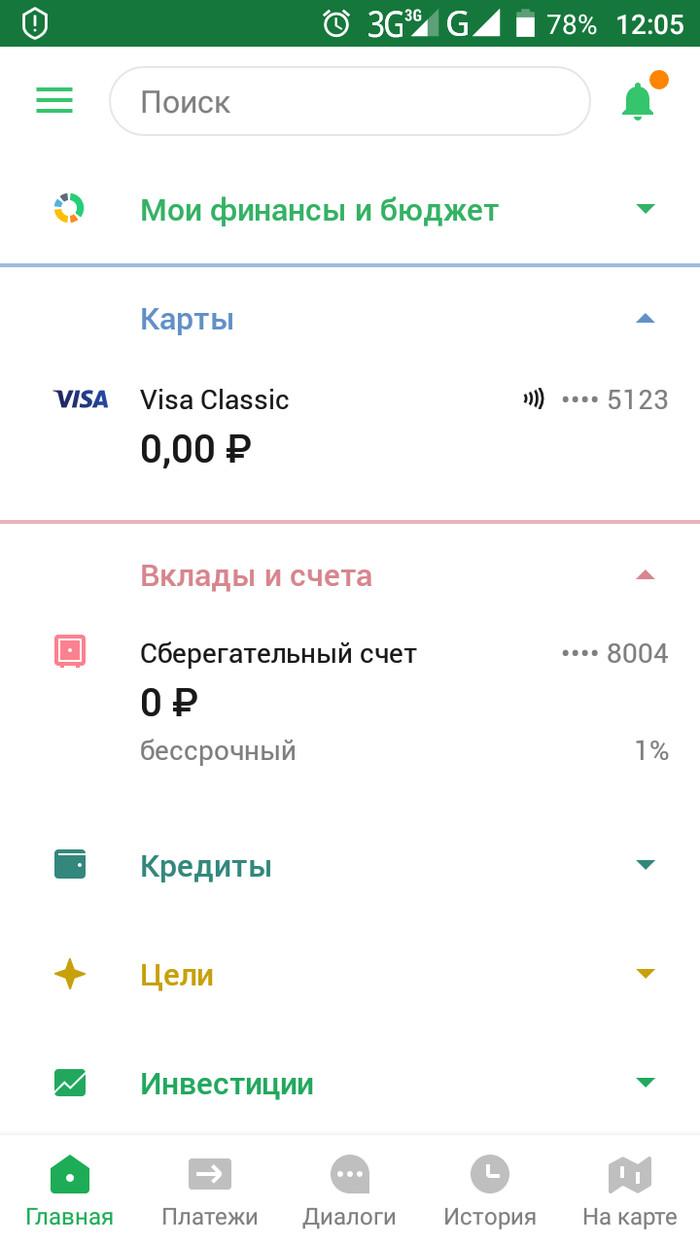 Сбербанк хочет мои деньги Ипотека, Длиннопост, Неустойка, Первый пост
