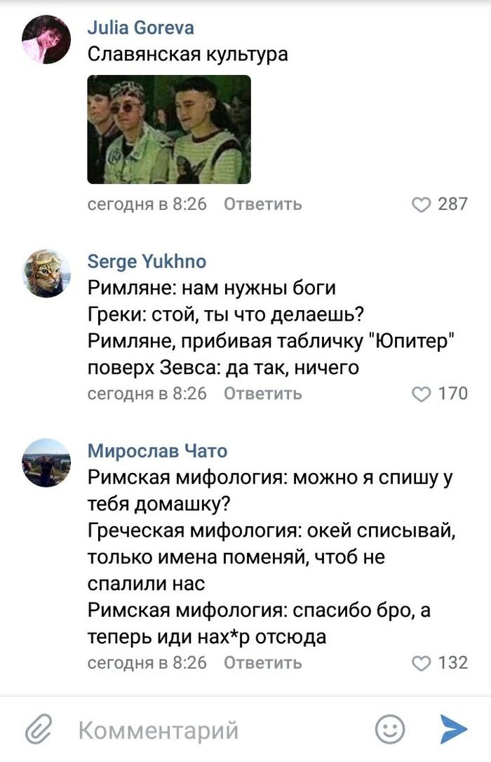 Стырено с вк Скриншот, Вконтакте, Мифология, Комментарии, Длиннопост