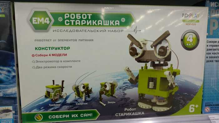 Что делает этот робот? Робот, Вредный старикашка