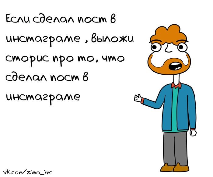 Реалии инстаграма Комиксы, Веб-Комикс, Вконтакте, Instagram, Мысли, Реалии