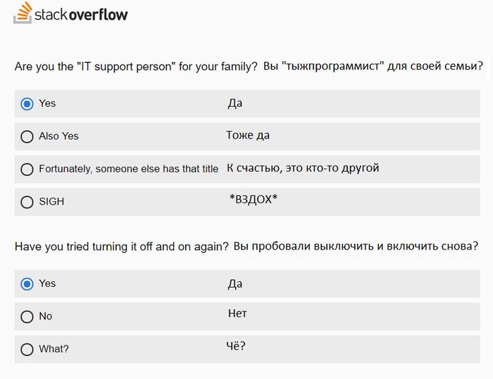 Выключить и включить Stack overflow, Тыжпрограммист, Программист