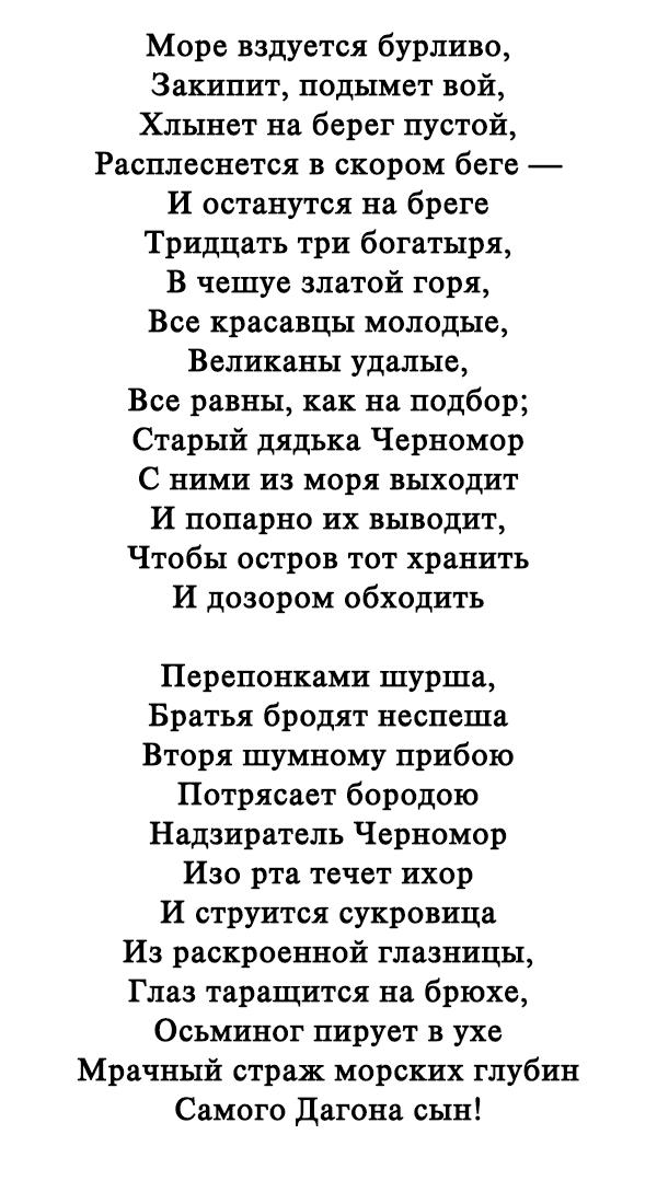 Пушкин был посвящен в тайну Древних богов? Стихи, Дагон, Лавкрафт?, Пушкин
