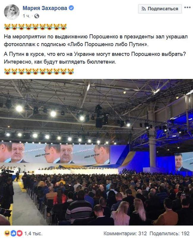 Або Порошенко, або Путин Россия и Украина, Путин, Петр Порошенко, Выборы, Мария Захарова, Политика, Длиннопост