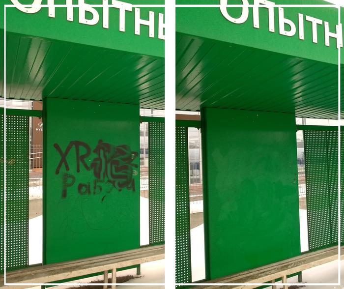 Борьба с граффити на остановках Чистомен, Рейд, Бездействие
