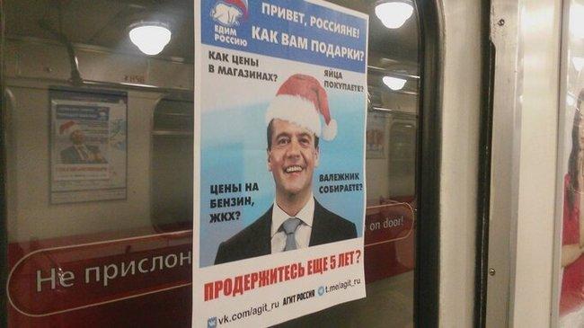 В метро Санкт-Петербурга сновапоявились плакаты с приветствиями от чиновников высшего звена Антон Силуанов, Дмитрий Медведев, Плакат, Метро, Санкт-Петербург, Политика