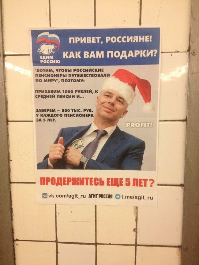 В метро Санкт-Петербурга сновапоявились плакаты с приветствиями от чиновников высшего звена Силуанов, Дмитрий Медведев, Плакат, Метро, Санкт-Петербург, Политика