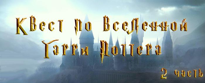 Квест из Хогвартса   Новогодний подарок своими руками   Часть 2.2 Гарри Поттер, Подарок, Своими руками, Ручная работа, Длиннопост, Хогвартс, Квест, Рукоделие