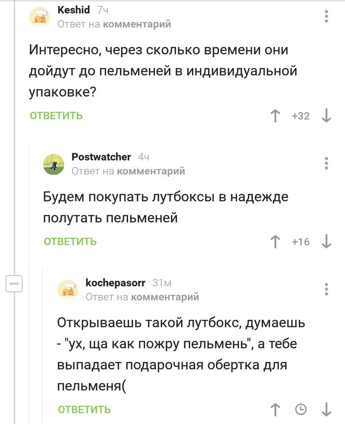 Пельмени от ElectronicArts Пельмени, Скриншот, Комментарии на Пикабу