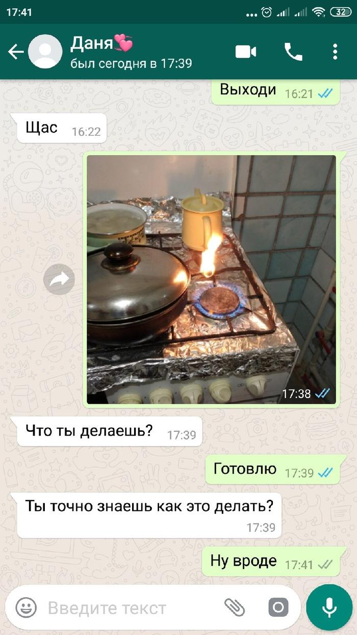 Когда повар)