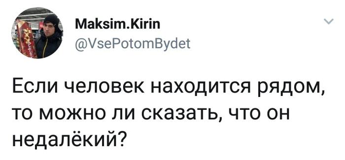 Рядом