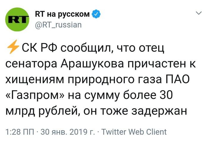 Семейный бизнес рухнул в одночасье... Политика, Газпром, Бизнес, Сенатор, Коррупция