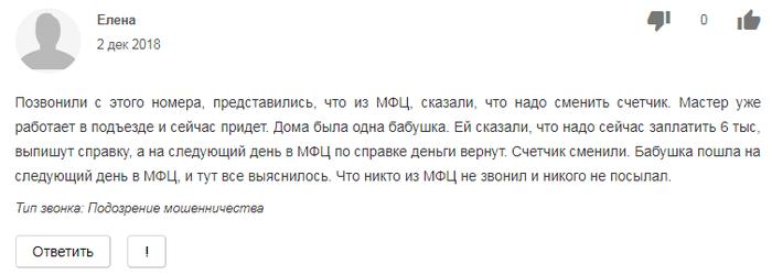 Моя борьба с мошенниками. stage 1. Мошенники, Москва, Гбу Жилищник, МФЦ, Длиннопост, Негатив