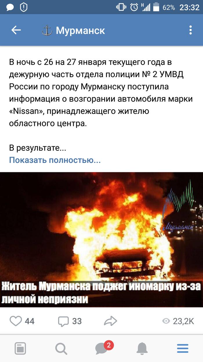 Мурманск жжет за последние несколько дней Мурманск, Пожар, Марихуана, Город, Длиннопост