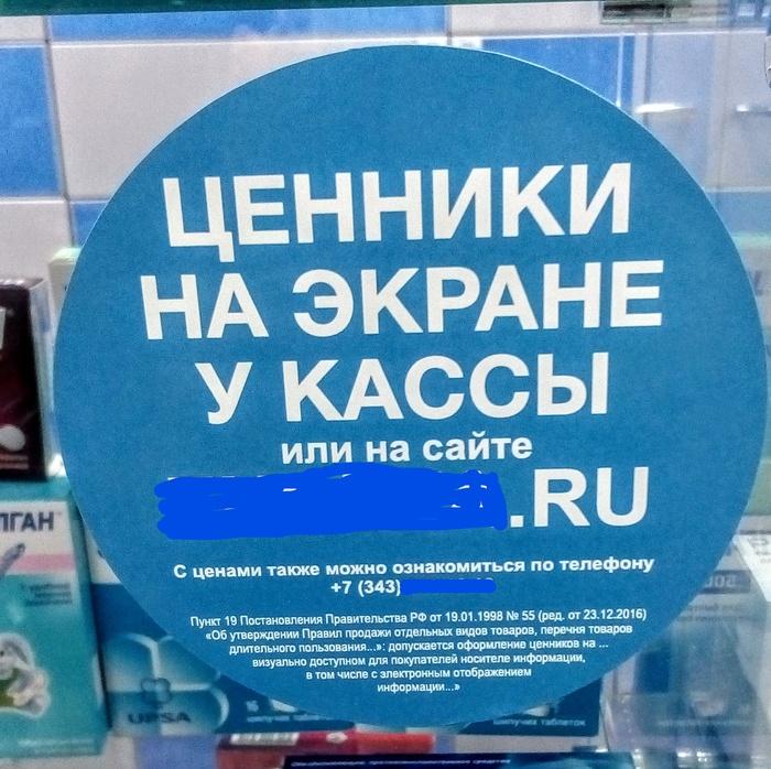 """""""Интересная"""" позиция аптеки Аптека, Непонятно, Это норма?"""