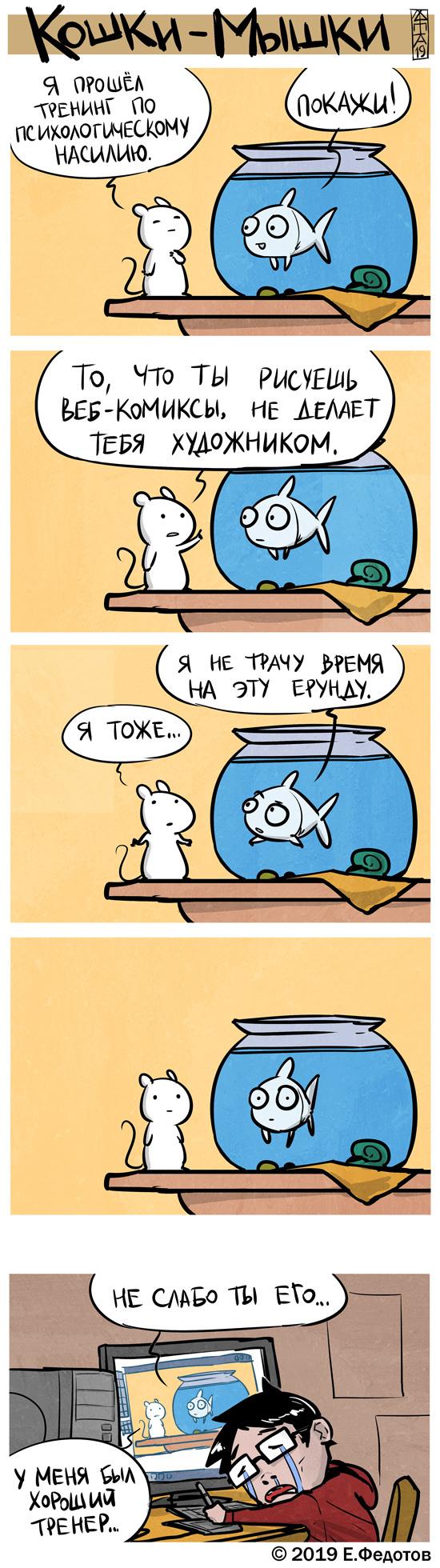 Хороший тренинг Кошки-Мышки, Комиксы, Кот, Тренинг, Длиннопост
