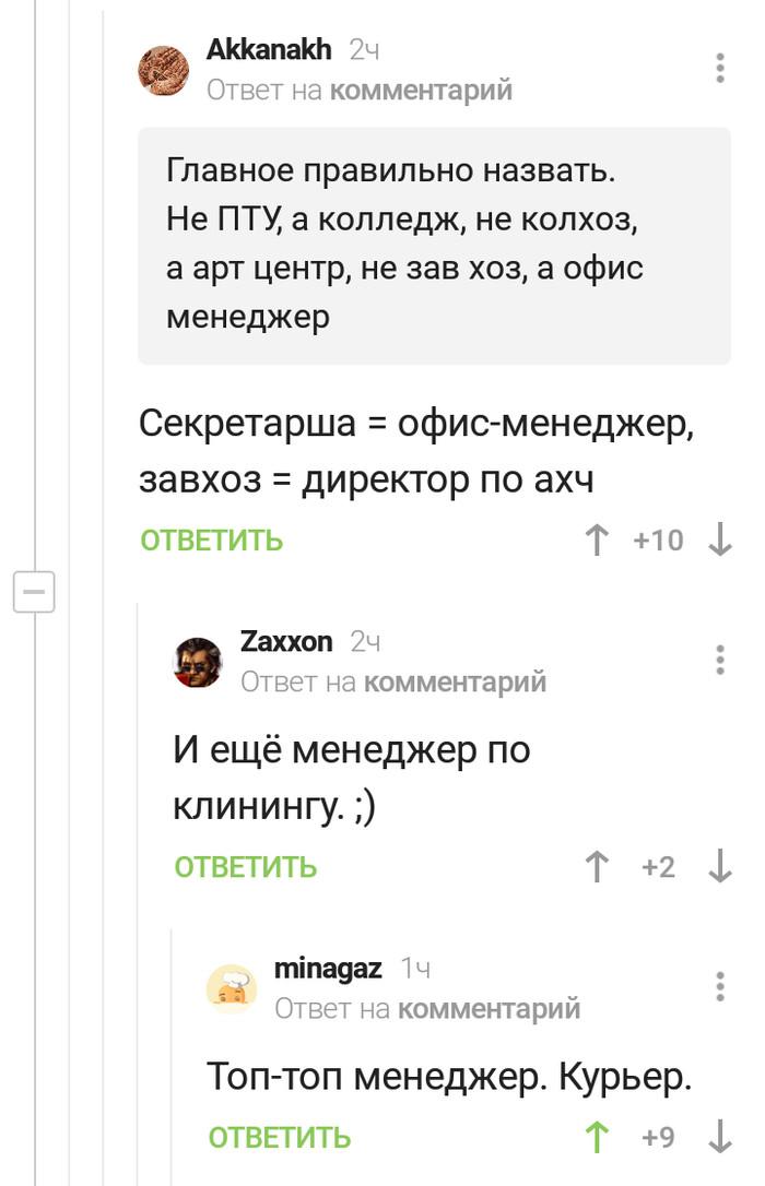 Ребрендинг Скриншот, Комментарии на Пикабу, Ребрендинг