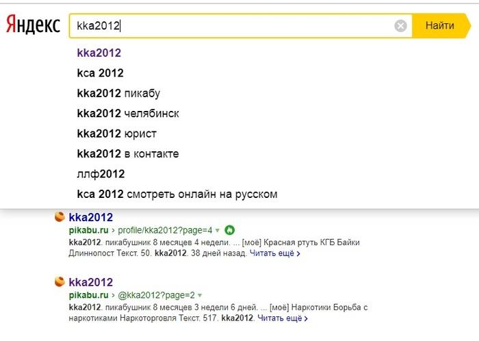Я и Яндекс Яндекс, Интернет, Kka2012