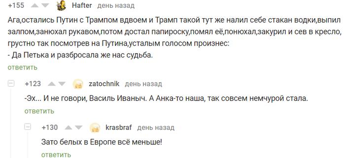 Тайная жизнь Комментарии на Пикабу, Трамп, Путин, Петька и Василий Иванович, Анка, Скриншот