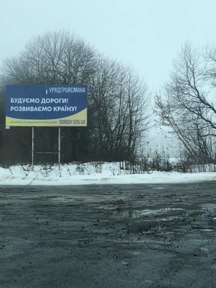 Какие дороги такое и развитие. Украина, Дорога, Плохие дороги, Фотография, Билборд, Гройсман, Политика
