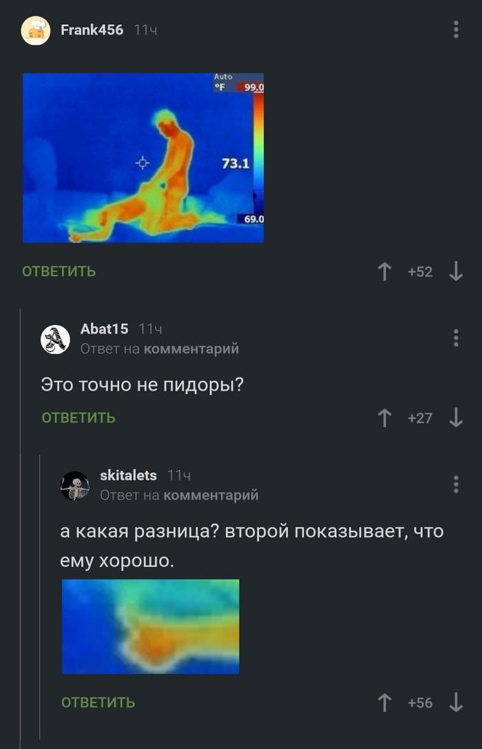 Порно через тепловизор Комментарии на Пикабу, Клубничка, Тепловизор