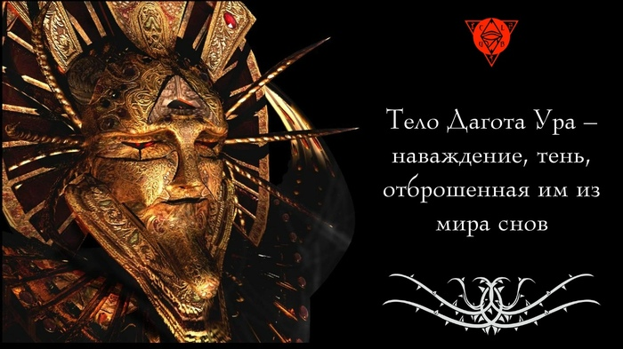 10 интересных фактов о Дагот Уре The Elder Scrolls, Morrowind, Дагот Ур, Дом дагот, Длиннопост