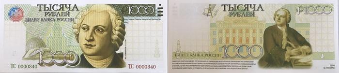 Такими могли быть банкноты России (ученые и изобретатели) Банкноты, Деньги, Эскиз, Дизайн, Россия, Длиннопост