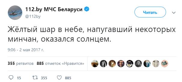 МЧС Беларуси Twitter, Скриншот, Беларусь, МЧС