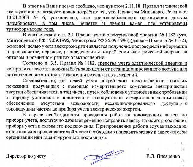 Ответ от энергосбытовой компании Энергосбыт, Птээп, Энергетика, Лига Электриков