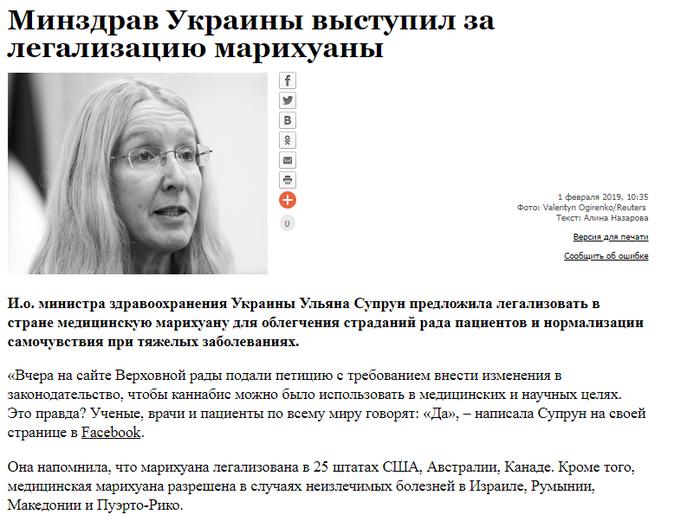 Минздрав Украины выступил за легализацию марихуаны Марихуана, Легализация, Врачи