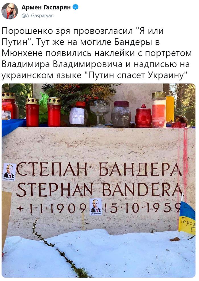"""Путин спасет Украину"" Политика, Германия, Бандера, Украина, Путин, Мюнхен, Армен Гаспарян, Twitter"