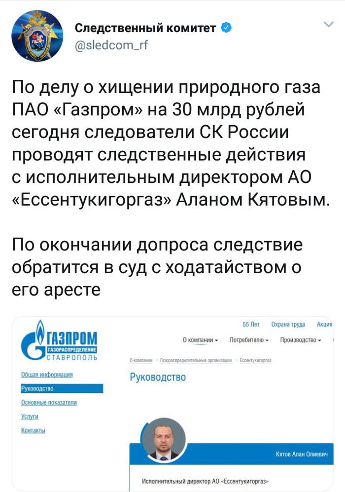 СК России продолжает устанавливать всех соучастников преступлений по уголовному делу о хищении природного газа Следственный комитет, Газпром, Хищение, Длиннопост, Twitter