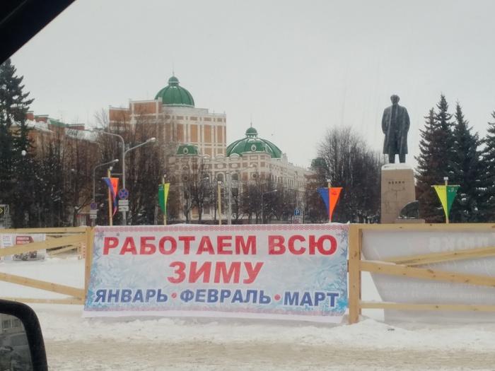 У каждого своя зима Йошкар-Ола, Зима, Баннер, Ошибка, Ленин