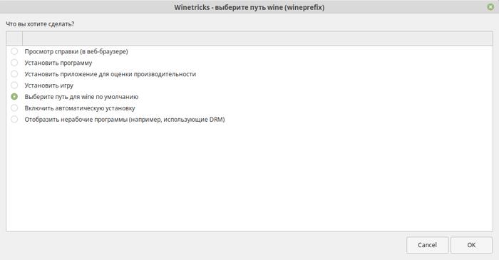 Установка WINE и SketchUp2018 в Linux Mint 19 Linux mint, Wine, Net framework, Sketchup, Длиннопост