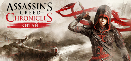 Assassin's Creed Chronicles: China бесплатно в Uplay Uplay, Халява, Assassins Creed