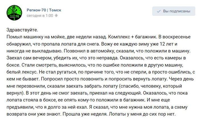 Лопата Лопата, Автомойка, Скриншот, Вконтакте, Томск